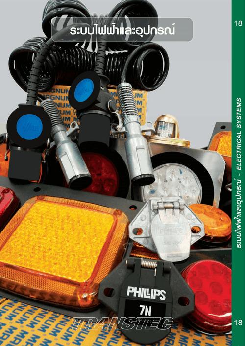 ระบบไฟฟ้า และอุปกรณ์ ระบบไฟฟ้า และอุปกรณ์ 18 หน้าหลัก หน้าหลัก 18