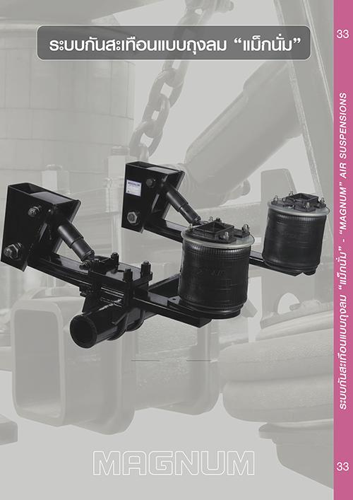 ระบบกันสะเทือนแบบถุงลม ระบบกันสะเทือนแบบถุงลม 33 สินค้าและบริการ สินค้าและบริการ 33